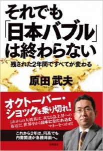 20130912それでも「日本バブル」は終わらない 残された2年間ですべてが変わる