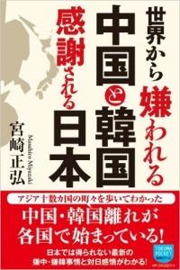 20140124世界から嫌われる中国と韓国 感謝される日本