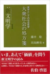 20140122大衆社会の処方箋―実学としての社会哲学(叢書 新文明学1)