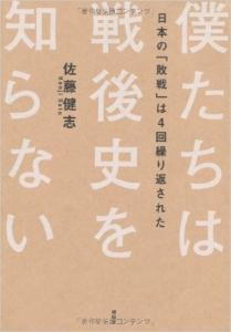 20131204僕たちは戦後史を知らない――日本の「敗戦」は4回繰り返された