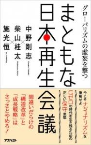 20131126まともな日本再生会議 グローバリズムの虚妄を撃つ
