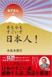 20131107ねずさんの 昔も今もすごいぞ日本人!