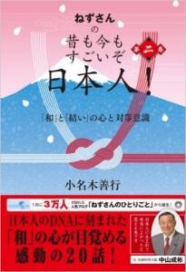 20140412ねずさんの 昔も今もすごいぞ日本人! 第二巻 「和」と「結い」の心と対等意識