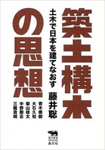 20140725築土構木の思想──土木で日本を建てなおす (犀の教室)