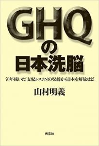 20140714GHQの日本洗脳 70年続いた「支配システム」の呪縛から日本を解放せよ!
