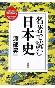 20140628名著で読む日本史