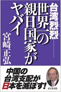 20140910台湾烈烈 世界一の親日国家がヤバイ