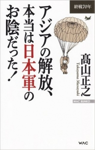 20141222アジアの解放、本当は日本軍のお陰だった!