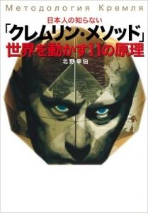 20141215日本人の知らない「クレムリン・メソッド」-世界を動かす11の原理