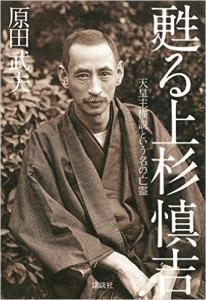 20141024甦る上杉慎吉 天皇主権説という名の亡霊