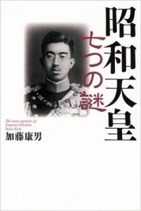 20150122昭和天皇 七つの謎