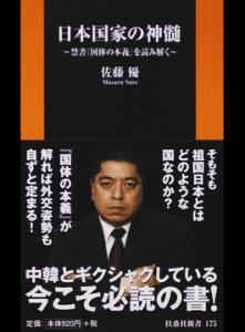 20141226日本国家の神髄 禁書『国体の本義』を読み解く