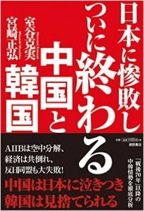 20150521日本に惨敗し ついに終わる中国と韓国