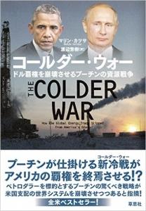 20150514コールダー・ウォー ドル覇権を崩壊させるプーチンの資源戦争