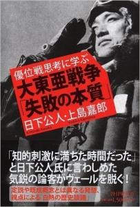 20151125大東亜戦争「失敗の本質」