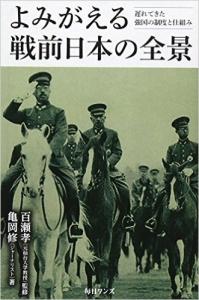20151001よみがえる戦前日本の全景―遅れてきた強国の制度と仕組み