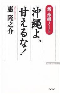 20150917新・沖縄ノート 沖縄よ、甘えるな!