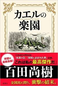 20160226カエルの楽園