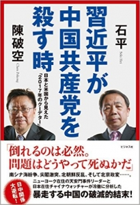 20160730習近平が中国共産党を殺す時 日本と米国から見えた「2017年のクーデター」