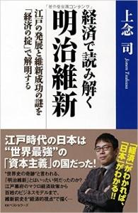 20160409経済で読み解く明治維新 江戸の発展と維新成功の謎を「経済の掟」で解明する