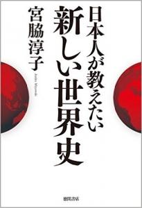 20160927日本人が教えたい新しい世界史