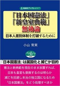 20160925「日本国憲法」・「新皇室典範」無効論―日本人差別体制を打破するために