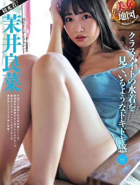 茉井良菜5