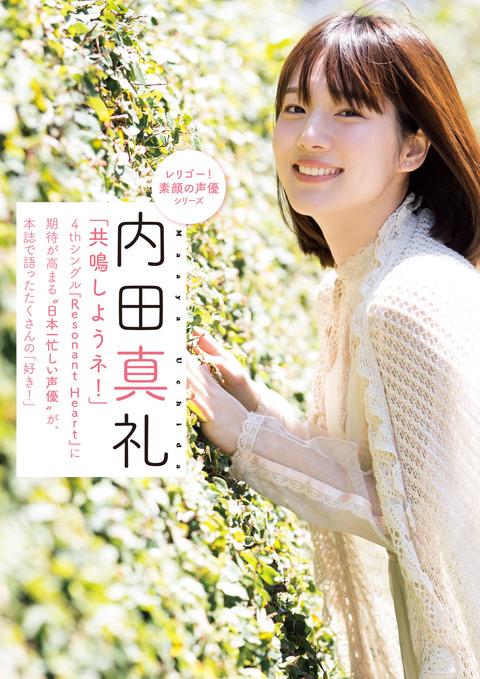 内田真礼48