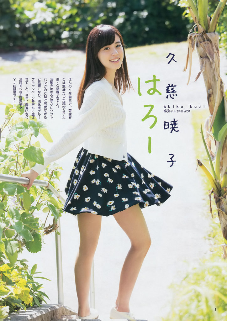 久慈暁子19