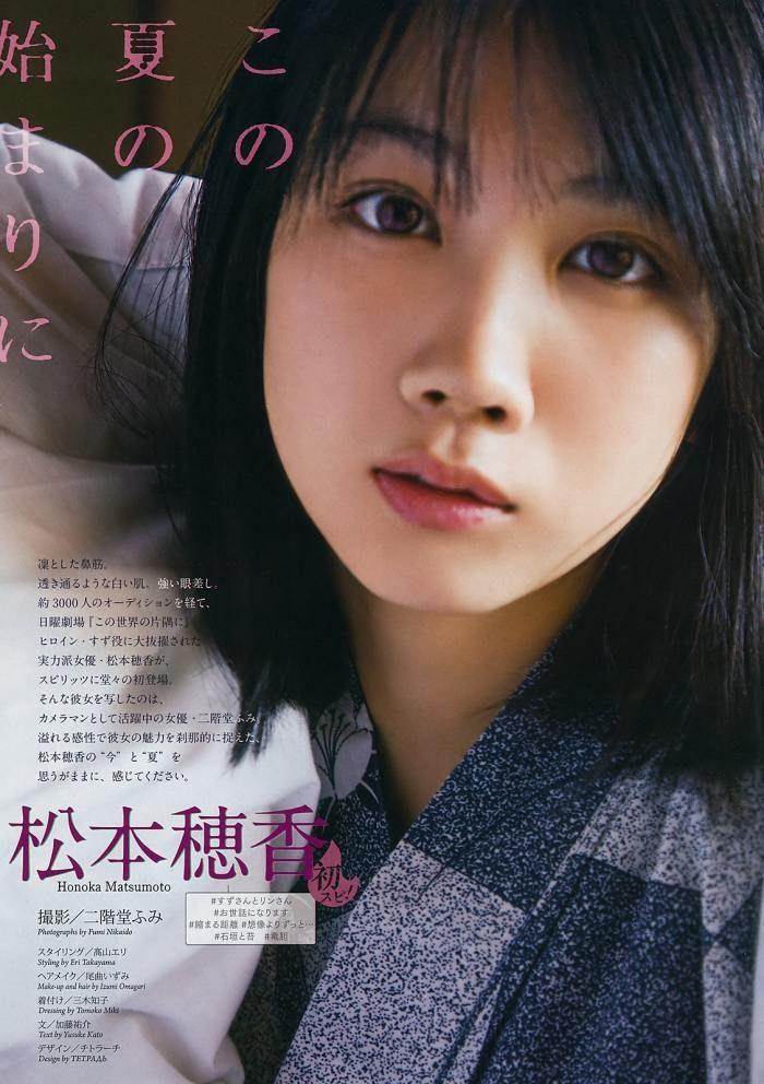 松本穂香12