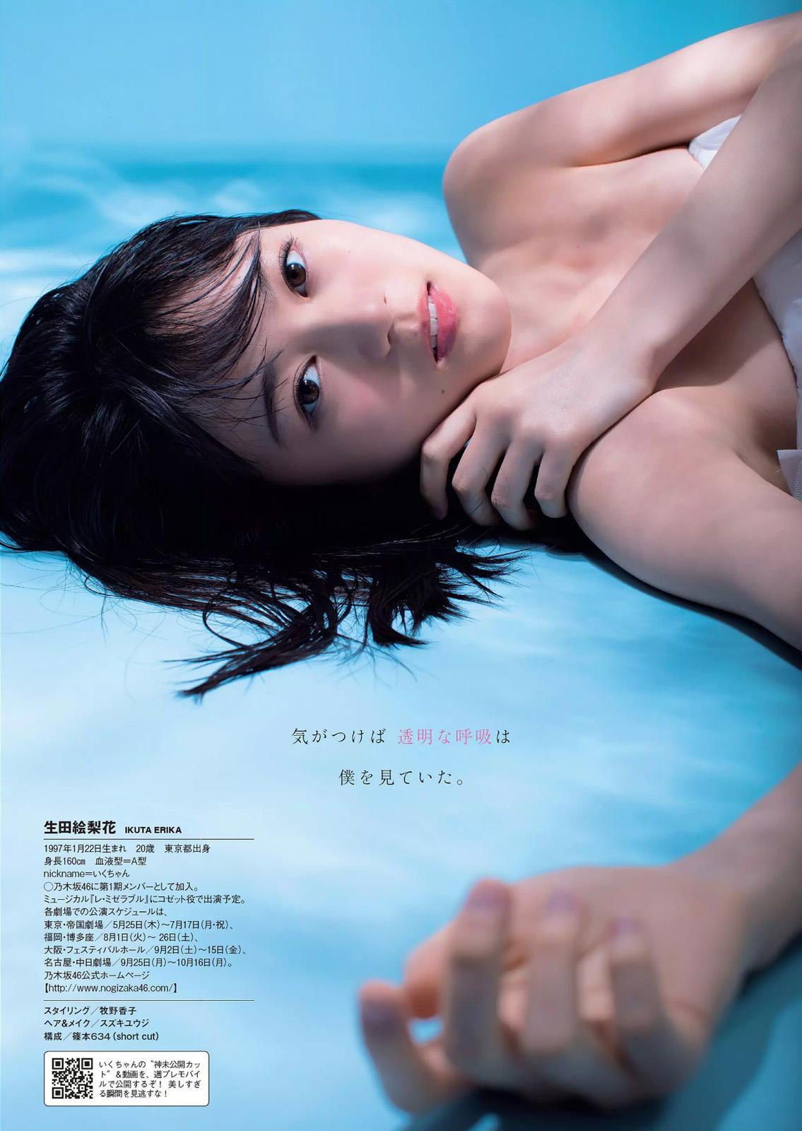 生田絵梨花35