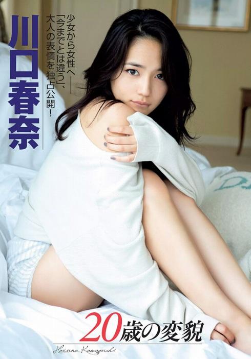川口春奈35