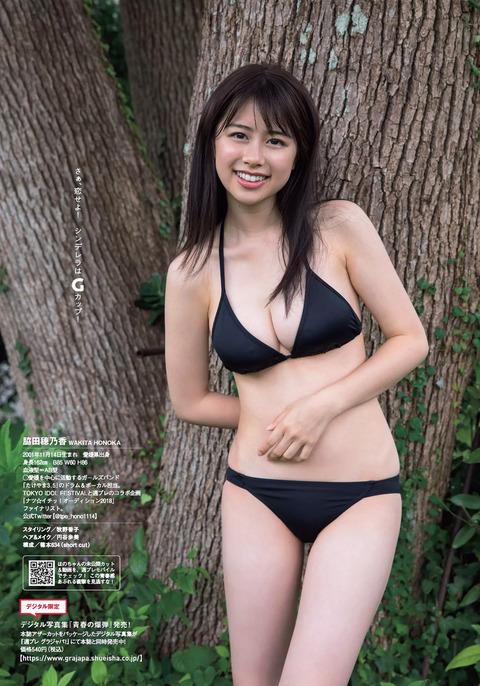 脇田穂乃香39