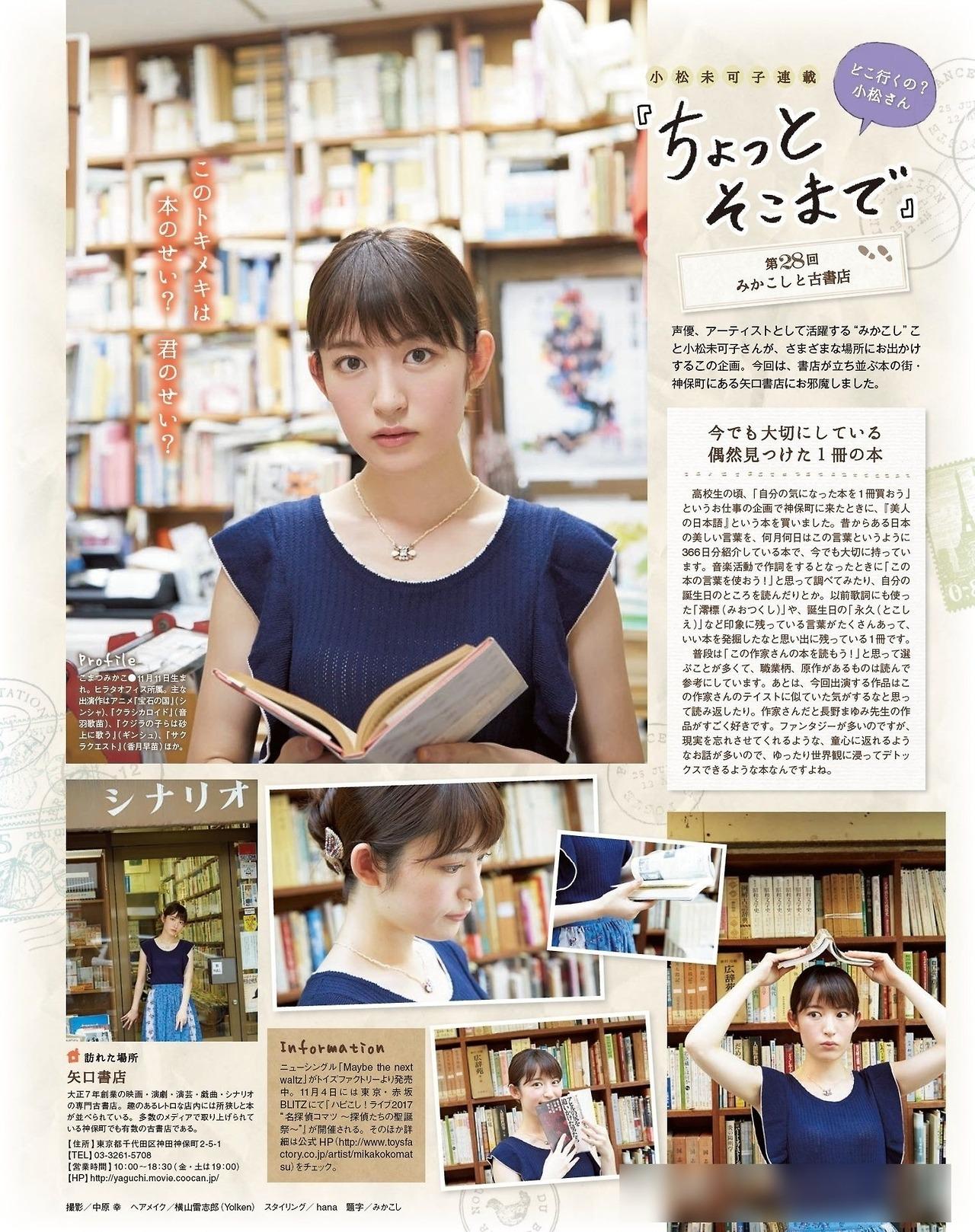 小松未可子14