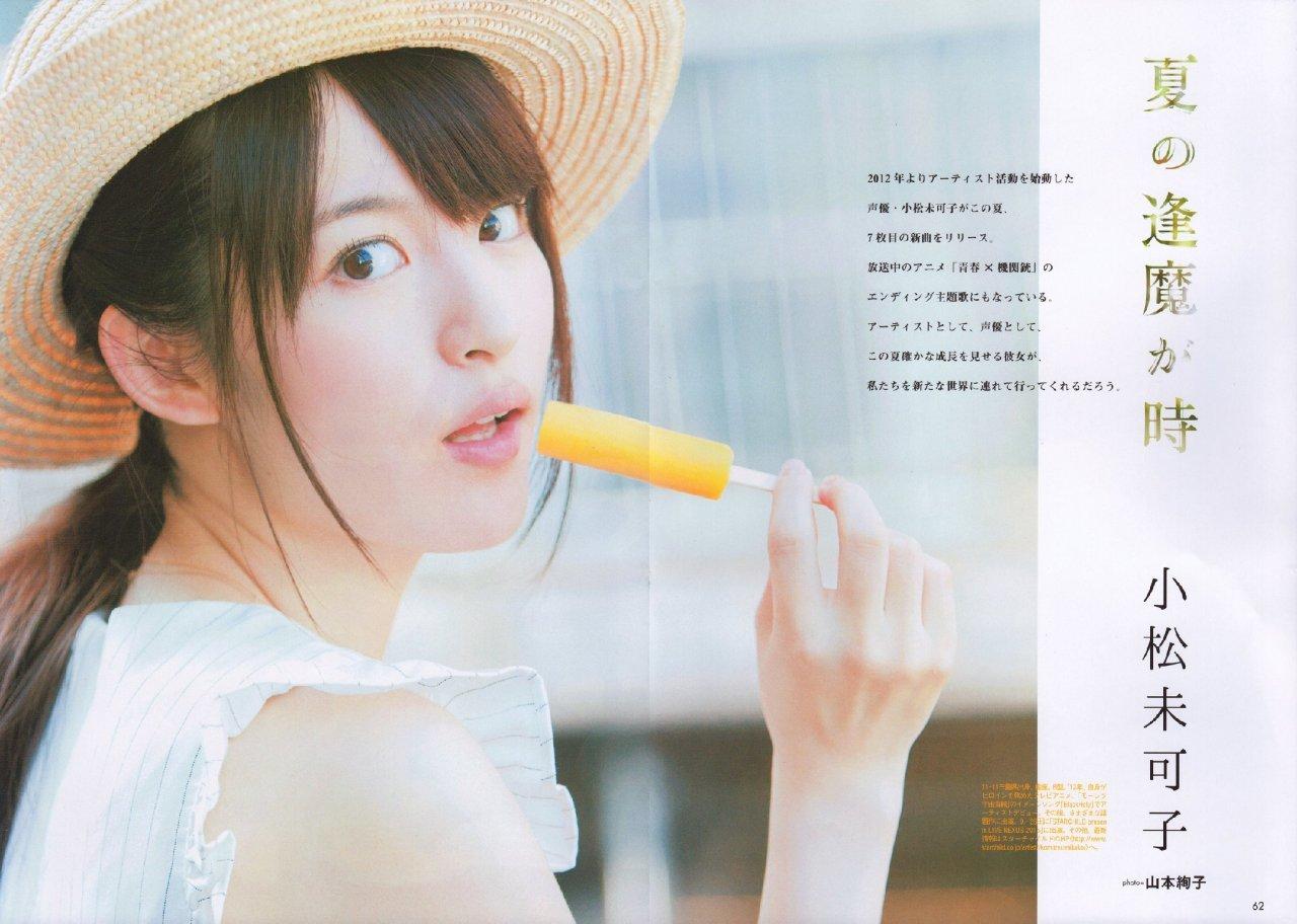 小松未可子24
