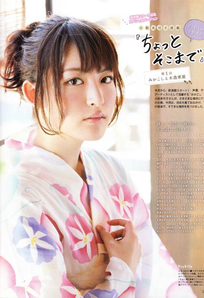 小松未可子36