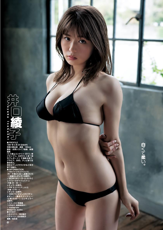 井口綾子18