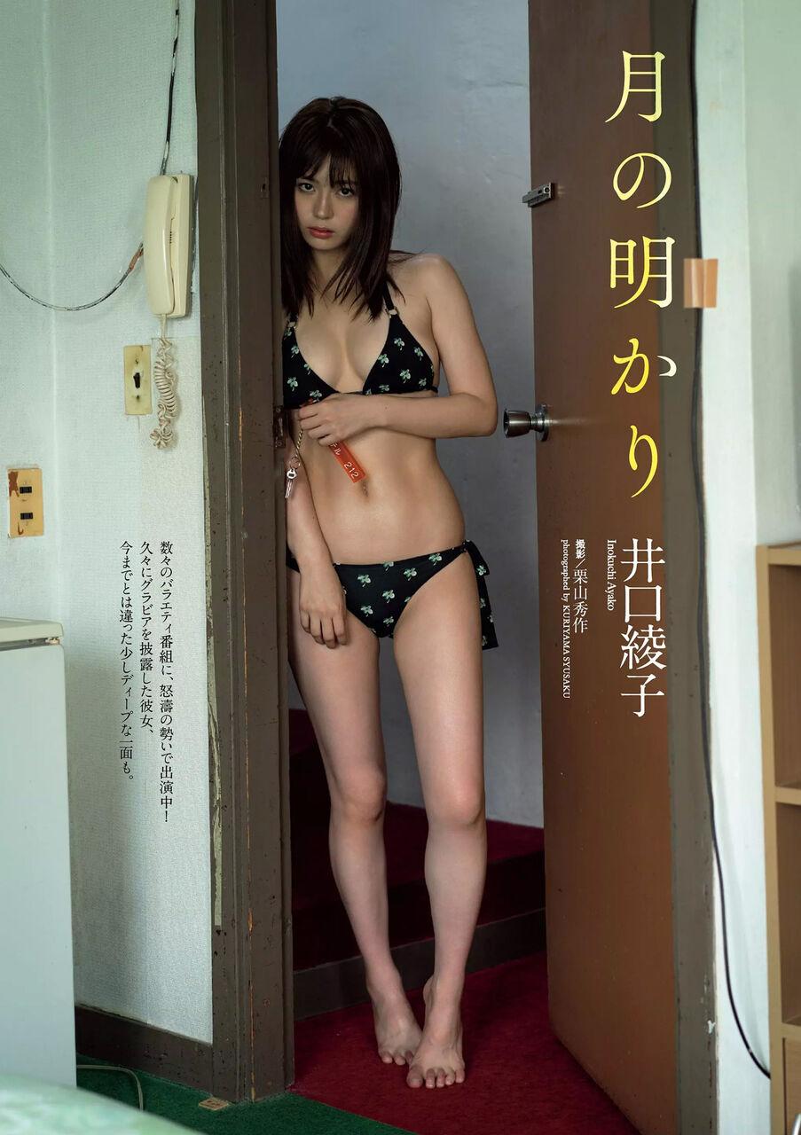 井口綾子20