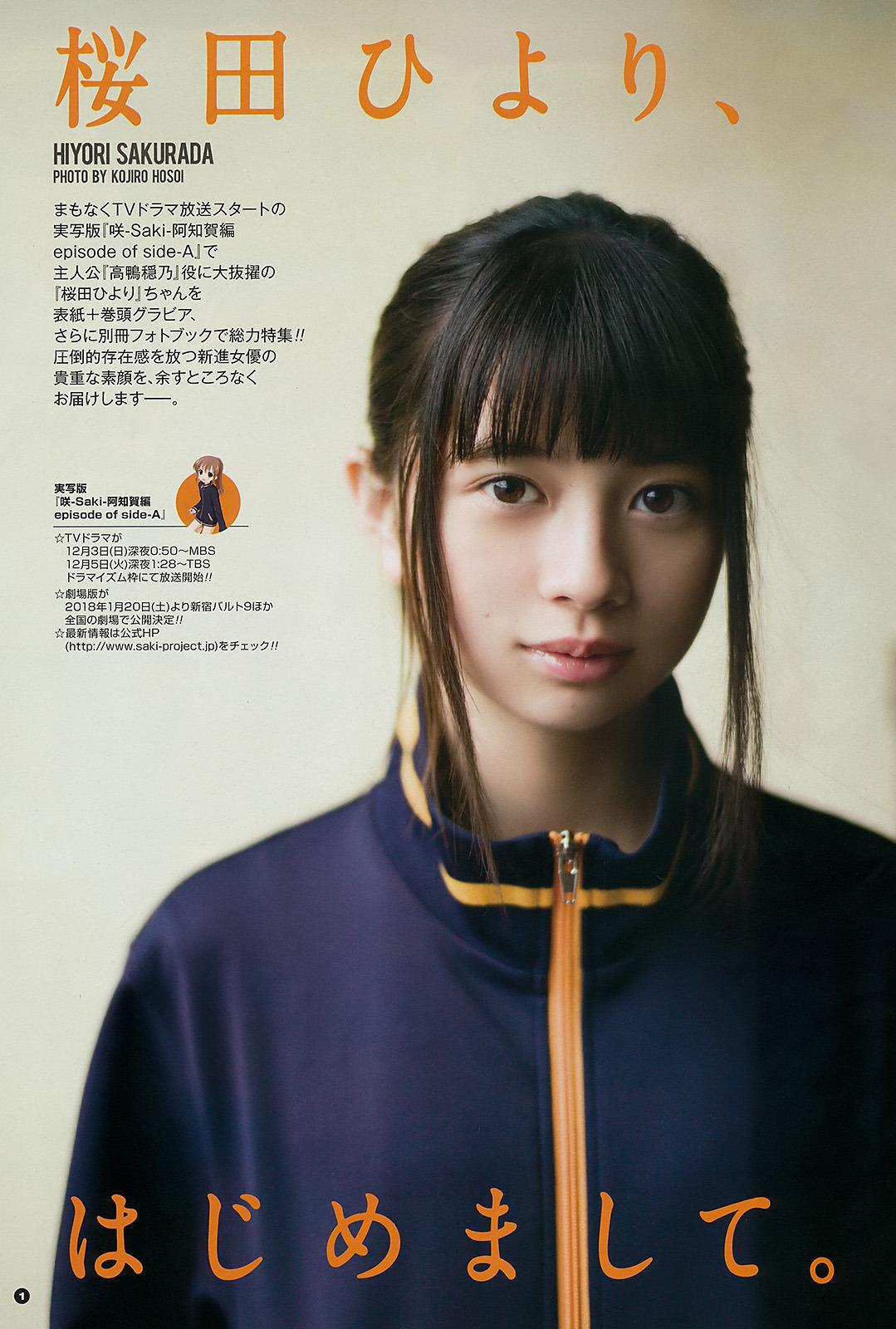桜田ひより16