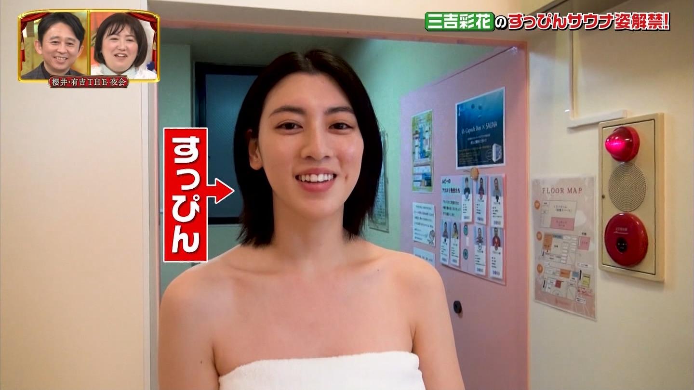 三吉彩花40