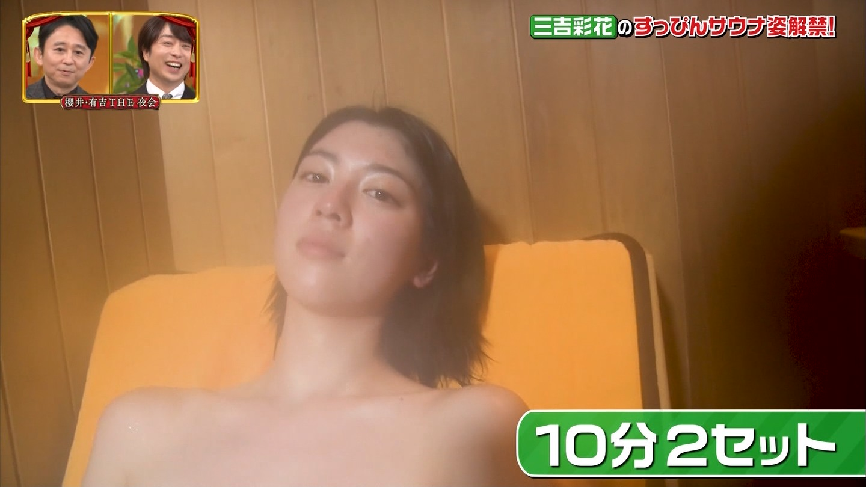 三吉彩花45