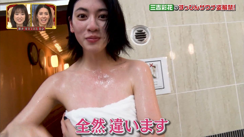 三吉彩花48