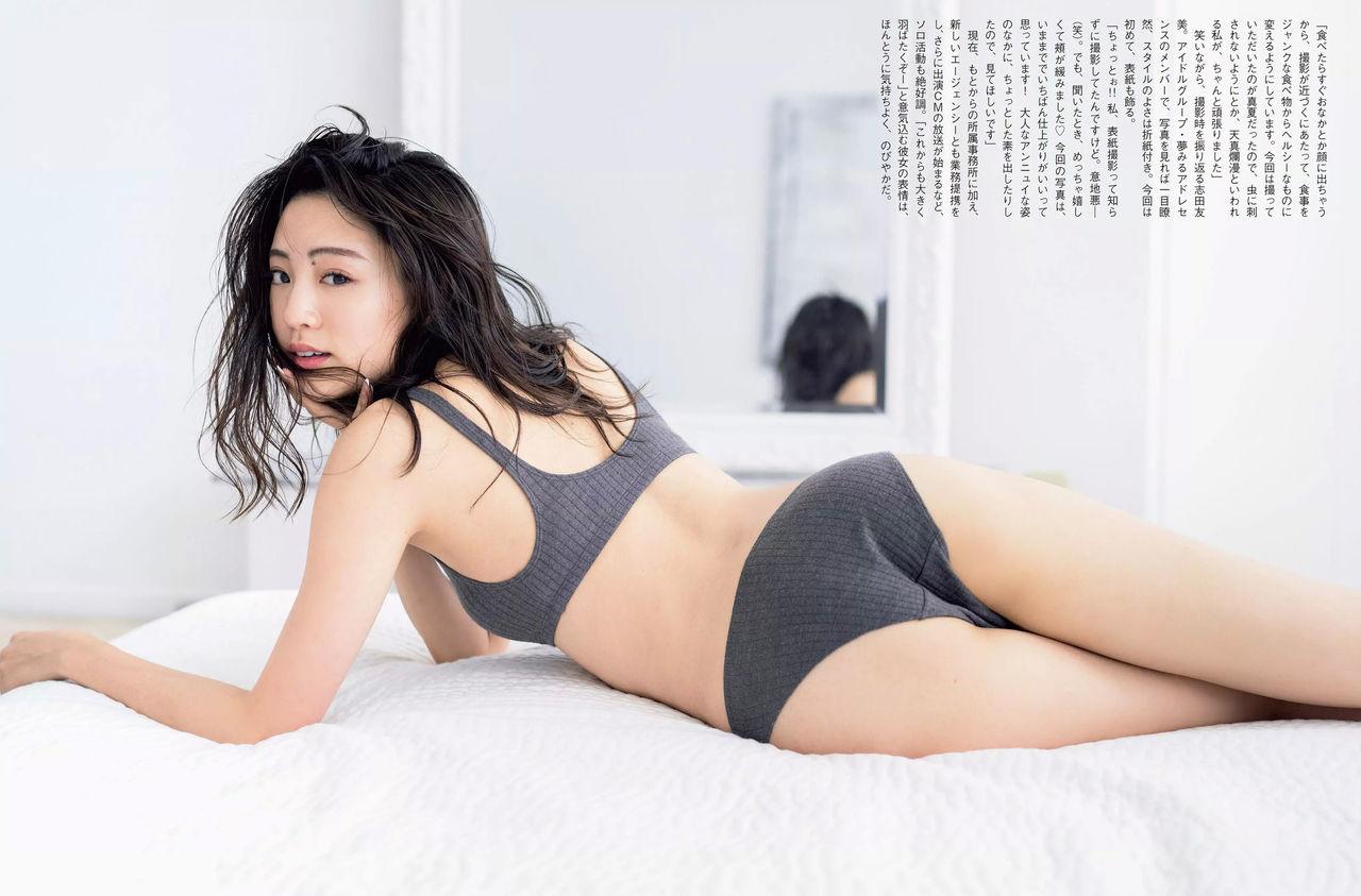 志田友美6