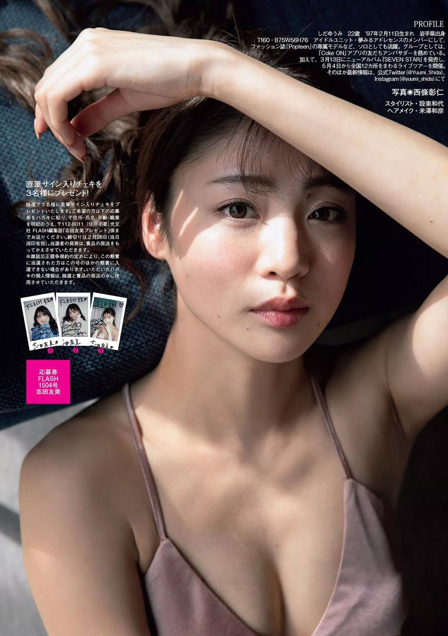 志田友美26