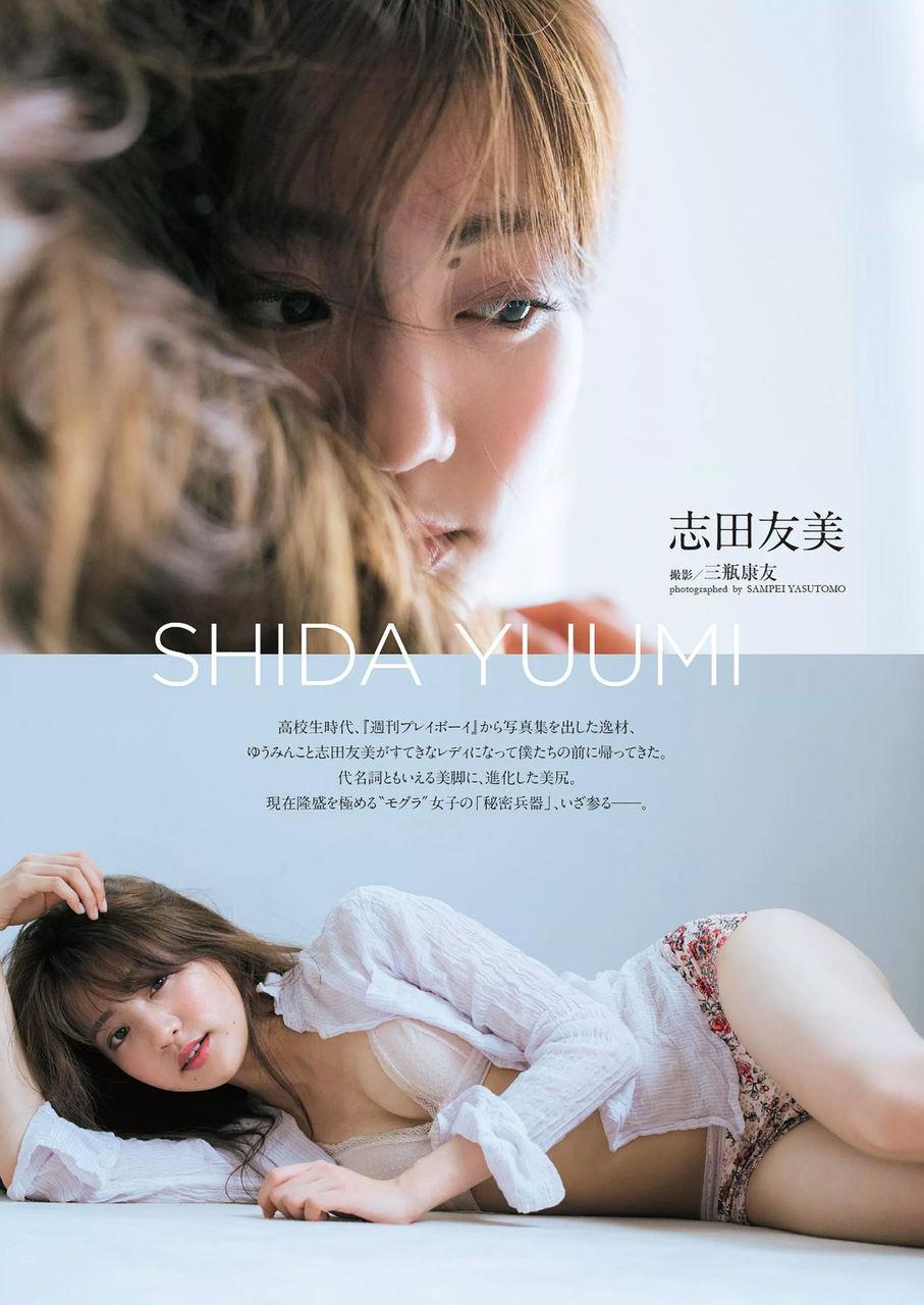 志田友美38