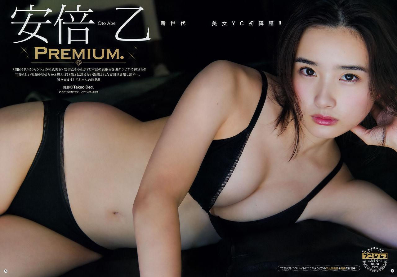 安倍乙49
