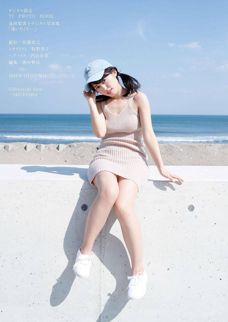 逢田梨香子21