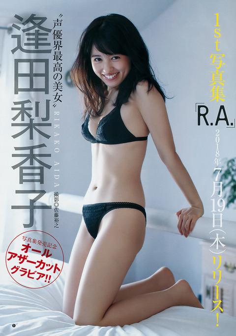 逢田梨香子44