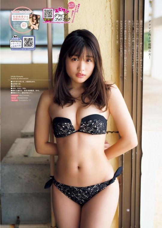 石田桃香8