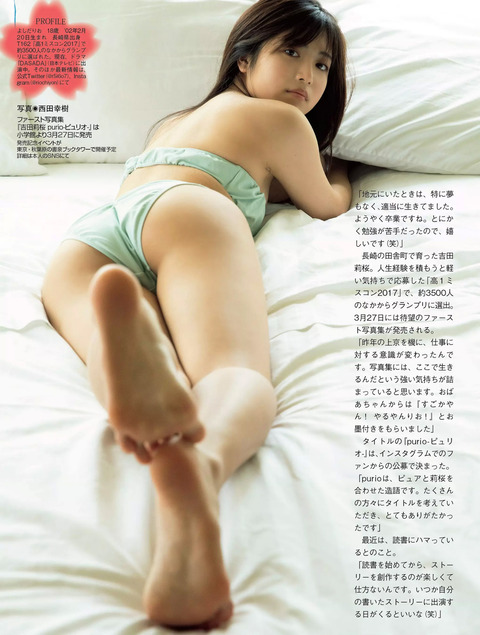 吉田莉桜6